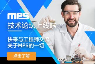 MPS技术论坛