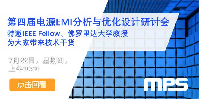 EMI线上研讨会